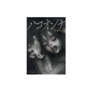 ハコオンナ -小説版- / 神秋昌史  〔本〕