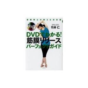 DVDでわかる! 筋膜リリースパーフェクトガイド 筋膜博士が教える決定版 / 竹井仁  〔本〕