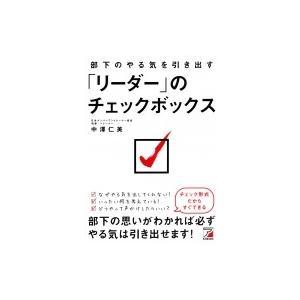 部下のやる気を引き出す「リーダー」のチェックボックス アスカビジネス / 中澤仁美  〔本〕|hmv
