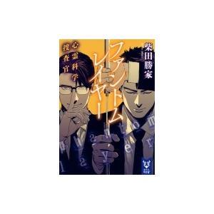 発売日:2018年04月 / ジャンル:文芸 / フォーマット:文庫 / 出版社:講談社 / 発売国...