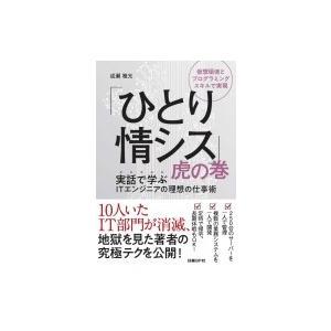 発売日:2018年04月 / ジャンル:建築・理工 / フォーマット:本 / 出版社:日経bp社 /...