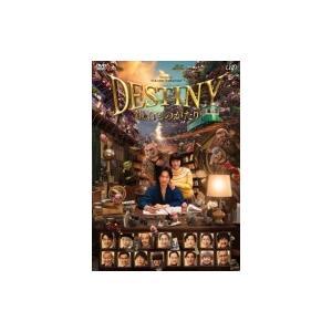 DESTINY 鎌倉ものがたり DVD 豪華版  〔DVD〕 hmv