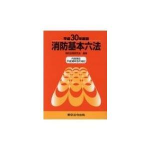 消防基本六法 平成30年新版 / 消防法規研究会 〔本〕