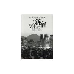 蠢く街新宿 What1955-2017 中谷吉隆写真集 / 中谷吉隆  〔本〕