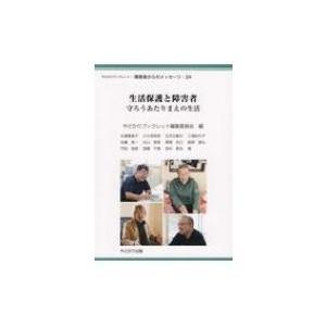 発売日:2018年03月 / ジャンル:社会・政治 / フォーマット:本 / 出版社:やどかり出版(...