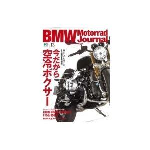 BMWモトラッドジャーナル vol.13 エイムック / 雑誌 〔ムック〕
