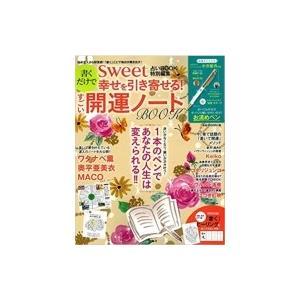 sweet占いBOOK 特別編集 書くだけで幸せを引き寄せる! すごい開運ノート BOOK / 書籍  〔ムック〕|hmv