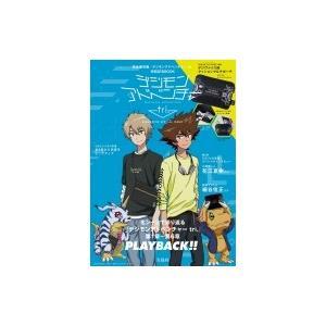 デジモンアドベンチャー tri.MAGAZINE SPECIAL ISSUE / 書籍  〔ムック〕|hmv