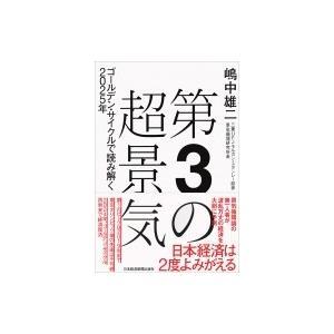 発売日:2018年04月 / ジャンル:ビジネス・経済 / フォーマット:本 / 出版社:日本経済新...