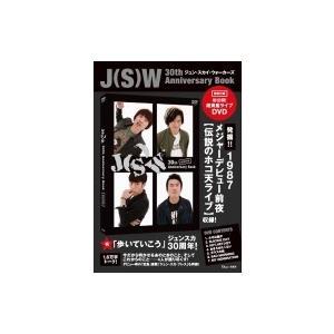 J(S)W 30th Anniversary Book (TJMOOK) / JUN SKY WALKER(S) ジュンスカイウォーカーズ  〔ムック〕|hmv