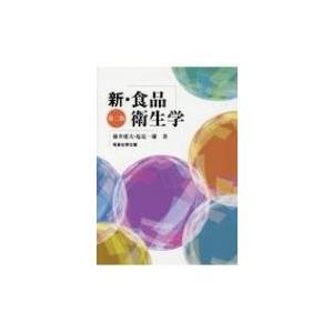 新・食品衛生学 第2版 / 藤井建夫  〔本〕