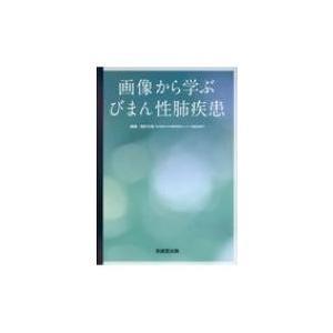 画像から学ぶびまん性肺疾患 / 酒井文和  〔本〕|hmv
