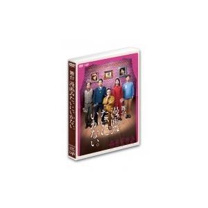 舞台「漫画みたいにいかない。」DVD  〔DVD〕|hmv