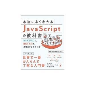 本当によくわかるJavaScriptの教科書 / 株式会社エンタクルグラフィックス  〔本〕