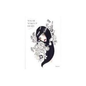 MACHI MAKE UP DIARY / Machi (Book)  〔本〕