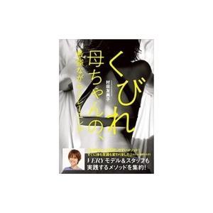 くびれ母ちゃんの、最強ながらトレーニング VERY BOOKS / 村田友美子  〔本〕|hmv