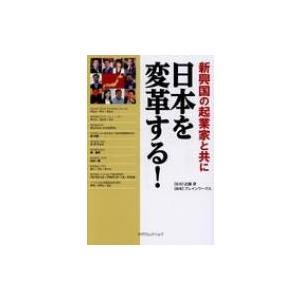 発売日:2018年03月 / ジャンル:ビジネス・経済 / フォーマット:本 / 出版社:カナリアコ...