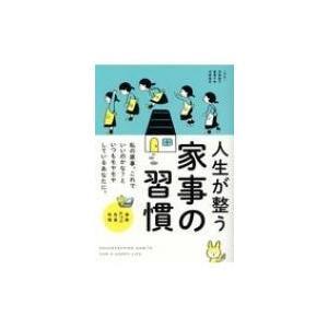 発売日:2018年04月 / ジャンル:実用・ホビー / フォーマット:本 / 出版社:西東社 / ...