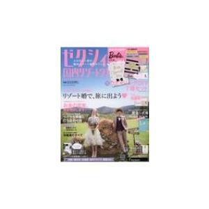 発売日:2018年04月 / ジャンル:実用・ホビー / フォーマット:ムック / 出版社:リクルー...