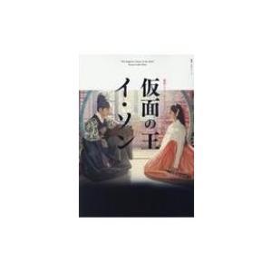 韓国ドラマ・ガイドブック 仮面の王 イ・ソン NHK教養・文化シリーズ / NHK出版  〔ムック〕