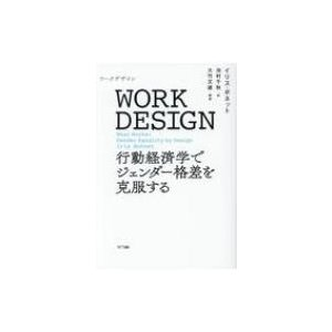 WORK DESIGN 行動経済学でジェンダー格差を克服する / イリス・ボネット  〔本〕|hmv