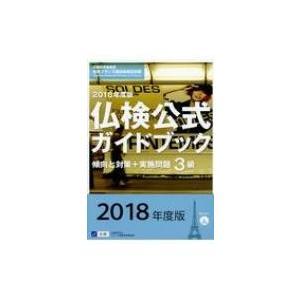 3級仏検公式ガイドブック傾向と対策+実施問題 CD付 2018年度版 実用フランス語技能検定試験 / フランス語教育|hmv