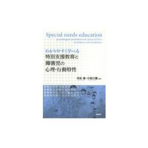 わかりやすく学べる特別支援教育と障害児の心理・行動特性 / 河合康  〔本〕