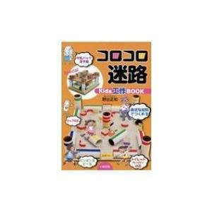 コロコロ迷路 Kids工作BOOK / 野出正和  〔本〕|hmv
