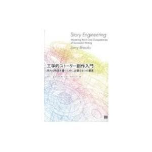 工学的ストーリー創作入門 売れる物語を書くために必要な6つの要素 / ラリー・ブルックス  〔本〕 hmv
