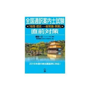 発売日:2018年05月 / ジャンル:語学・教育・辞書 / フォーマット:本 / 出版社:語研 /...