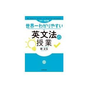 世界一わかりやすい英文法の授業 / 関正生  〔本〕