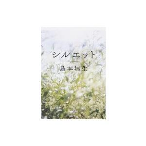発売日:2018年04月 / ジャンル:文芸 / フォーマット:文庫 / 出版社:Kadokawa ...