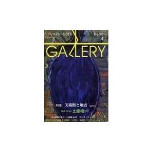 ギャラリー アートフィールドウォーキングガイド 2018 Vol.4 / 書籍  〔本〕|hmv