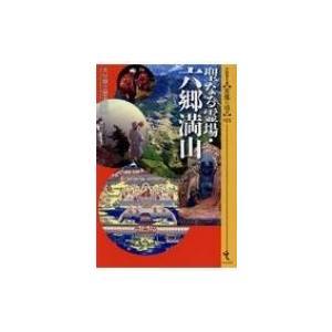 聖なる霊場・六郷満山 シリーズ・実像に迫る / 大分県立歴史博物館  〔本〕|hmv