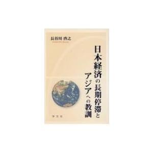 日本経済の長期停滞とアジアへの教訓 / 長谷川啓之  〔本〕|hmv
