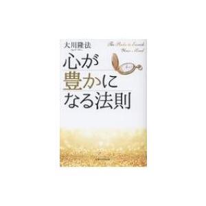 心が豊かになる法則 OR BOOKS / 大川隆法 オオカワリュウホウ  〔本〕