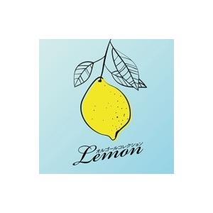 オルゴール / オルゴールコレクション-Lemon- 国内盤 〔CD〕 hmv