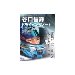 谷口信輝 ドライビングノート サンエイムック / 雑誌  〔ムック〕|hmv