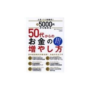 発売日:2018年04月 / ジャンル:ビジネス・経済 / フォーマット:本 / 出版社:宝島社 /...