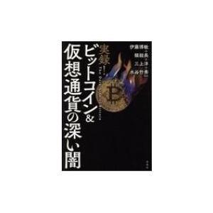 実録!ビットコイン & 仮想通貨の深い闇 / 伊藤博敏  〔本〕