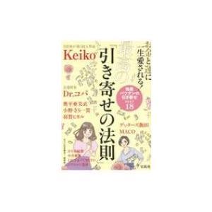 発売日:2018年05月 / ジャンル:実用・ホビー / フォーマット:本 / 出版社:宝島社 / ...