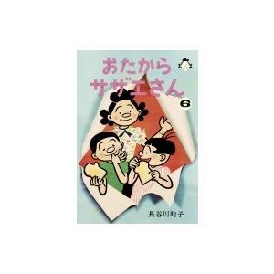 おたからサザエさん 6 / 長谷川町子  〔本〕|hmv