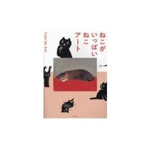 ねこがいっぱい ねこアート / ひろしま美術館  〔本〕|hmv