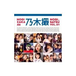 乃木坂46写真集 乃木撮 VOL.01 / 乃木坂46 〔本〕