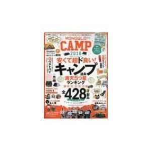 発売日:2018年04月 / ジャンル:実用・ホビー / フォーマット:ムック / 出版社:晋遊舎 ...