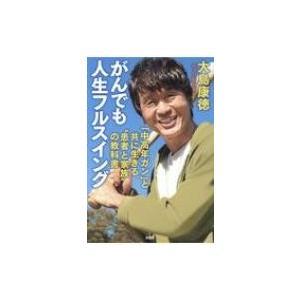 発売日:2018年05月 / ジャンル:実用・ホビー / フォーマット:本 / 出版社:双葉社 / ...