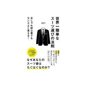 世界一簡単なスーツ選びの法則 ポプラ新書 / MB (ファッションバイヤー)  〔新書〕