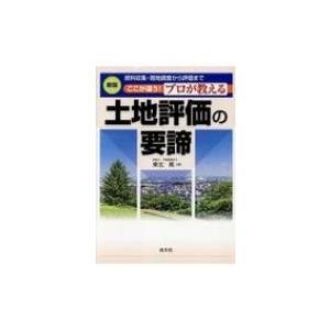 発売日:2018年04月 / ジャンル:ビジネス・経済 / フォーマット:本 / 出版社:清文社 /...