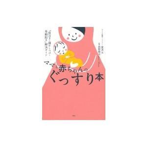 ママと赤ちゃんのぐっすり本今日からできる「セルフねんね」ガイド 講談社の実用BOOK / 愛波文  〔本〕 hmv