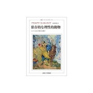 依存的な理性的動物 ヒトにはなぜ徳が必要か 叢書・ウニベルシタス / アラスデア・マッキンタイア  ...